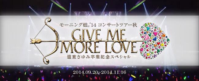 Logo Morning Musume '14 Concert Aki GIVE ME MORE LOVE ~Michishige Sayumi Sotsugyou Kinen Special~