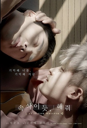 As If You Whisper (2019)