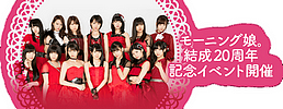 Morning Musume. 20th Anniversary Celebration Event ~21nen mo Ganbatte Ikimasshoi!~