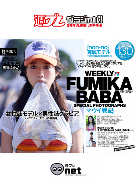 "Celebrity Pics : Sample pictures of Fumika Baba from [Shupure net/WPB-net special photo collection ""Maui Senki""] )"