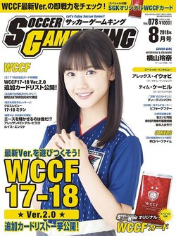 Reina dans le magazine Soccer Game King
