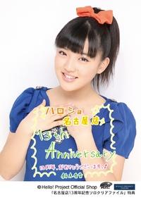 Hello! Project 2014 WINTER GOiSU MODE && DE-HA MiX