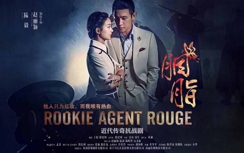[C-Drama] Rookie Agent Rouge 胭脂