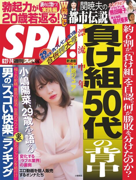 Magazine : ( [Weekly SPA!] - |27/06/2017 - 04/07/2017| )