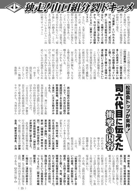 Magazine : ( [Weekly Jitsuwa] - 04/05/2017 )
