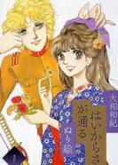 Manga Marc et Marie ♥