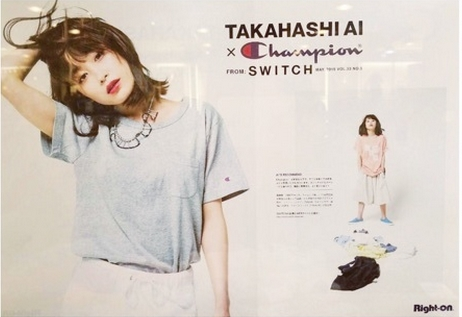 15/04/2015 : Ai Takahashi Annual News