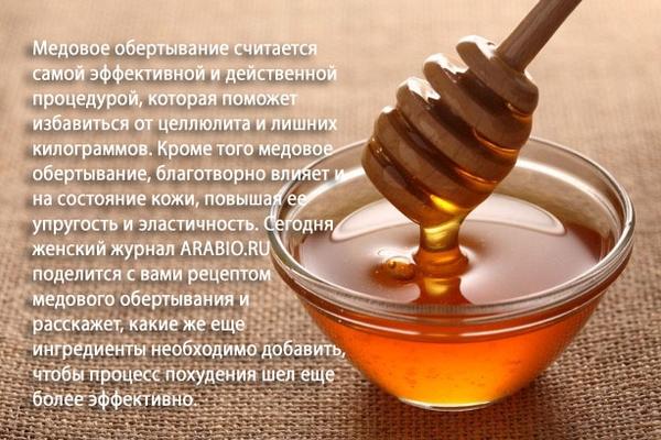 Медовое обертывание от целлюлита
