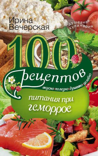 100 избавление от геморроя