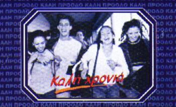 1999 S