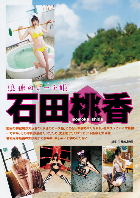 Magazine : ( [Young Jump] - 2019 / N°49 - Sumire Yokono & Momoka Ishida Staring )