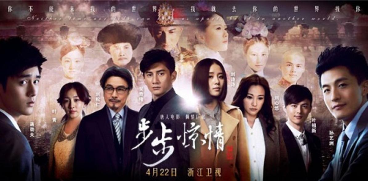 Bu Bu Jing Xin 2  ( Scarlet Heart 2 )