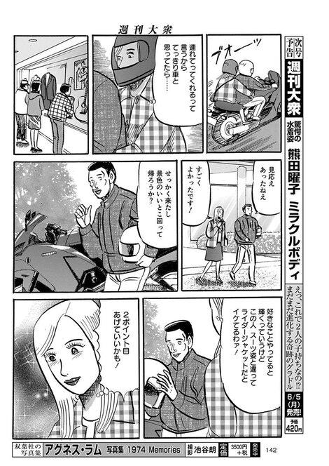 Magazine : ( [Weekly Taishu] - 12/06/2017 )