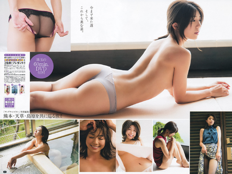 Magazine : ( [Young Champion] - 2019 / N°23 - Yuna Sekine & Yuki Fujiki Staring )