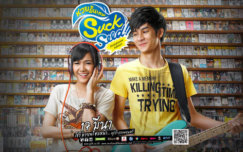 Suckseed (Film thailandais)