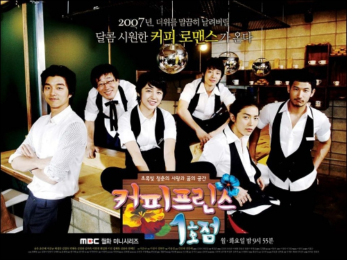 [Drama] Coffee Prince