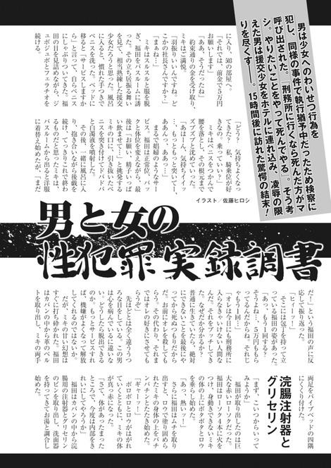 Magazine : ( [Weekly Jitsuwa] - 15/06/2017 )