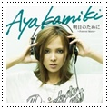 Kamiki Aya