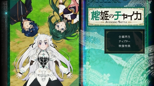 Hitsugi no Chaika - Vol.7 Vostfr FHD [Blu-ray]