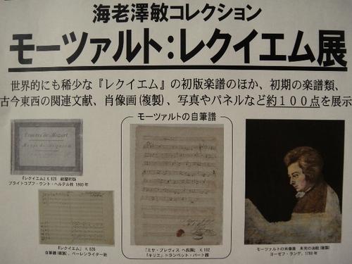 L'exposition du Requiem de Mozart
