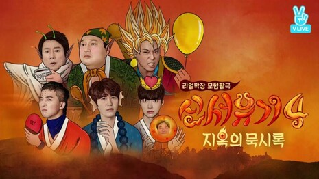 New Journey to The West Saison 4