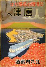 affiche ancienne fukuoka