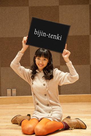 Haruna Iikubo 飯窪春菜 Bijin-Tenki 美人天気