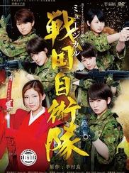 Couverture DVD: Sengoku Jieitai (Berryz Kobo)