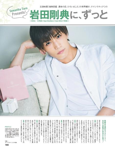 Magazine : ( [CanCam] - 2016.08 )