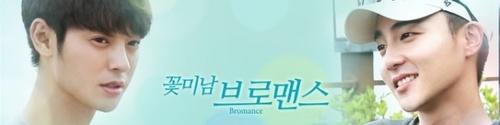 Celebrity Bromance / Flower Boys Bromance (VOSTFR)