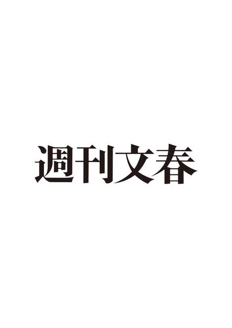 Magazine : ( [Weekly Bunshun] - 08/06/2017 )