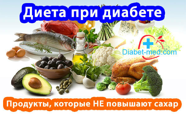 Вкусные рецепты при диабете второго типа