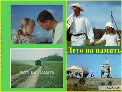 Лето на память / Leto na pamyat. 1987.