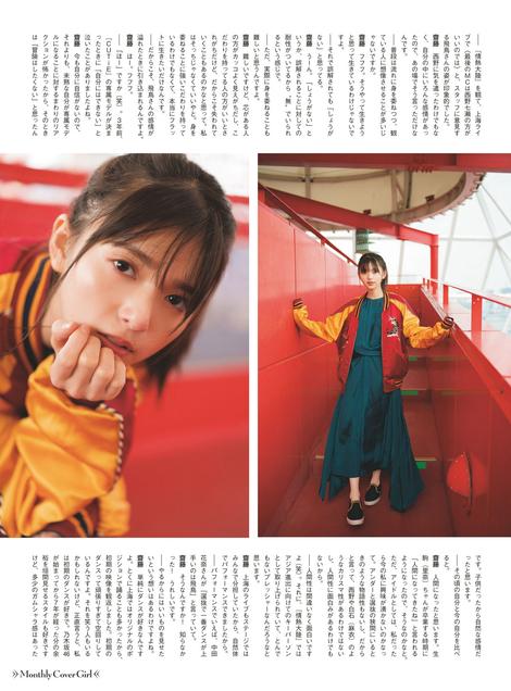 Magazine : ( [Monthly Entame] - 2019.02 - 2018/12/29 / No.212 )
