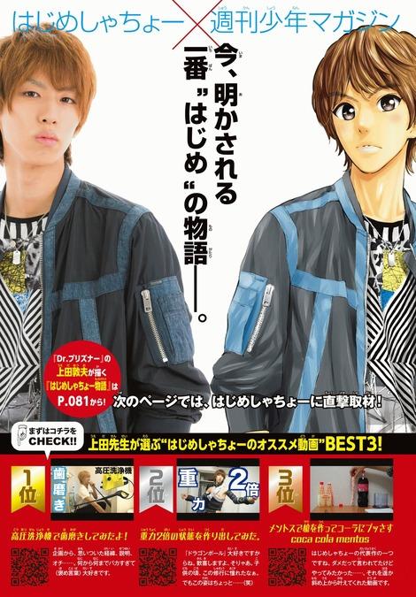 Magazine : ( [Shonen Magazine] - 2017 / N°23 )