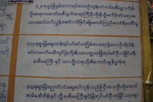 Une pagode extraordinaire : Thanboddhay