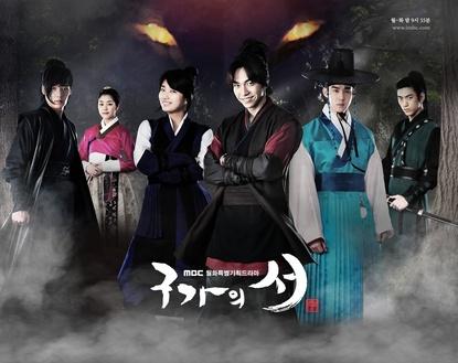Gu Family Book (K-Drama)