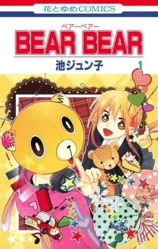 Manga - Bear Bear vo