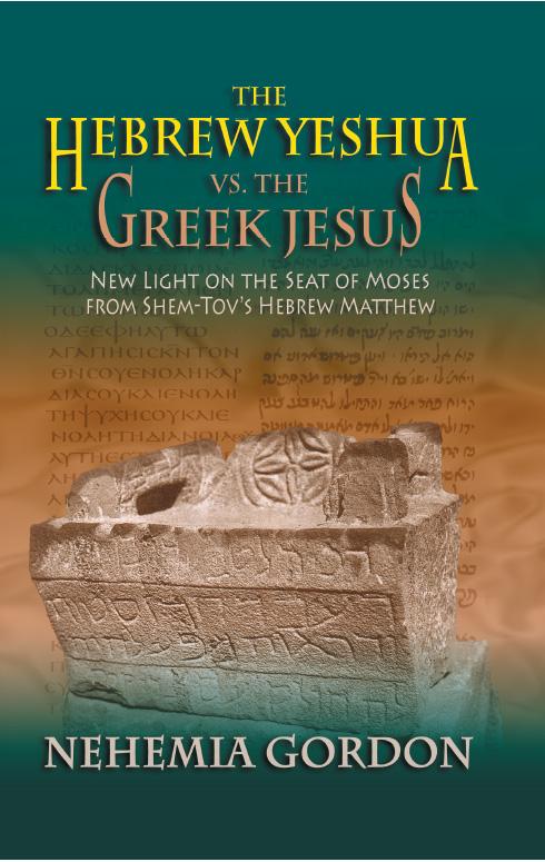 Des perles dans le texte Hébreu de Matthieu Shem Tov