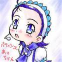 Image rare  de Sophie/Aiko