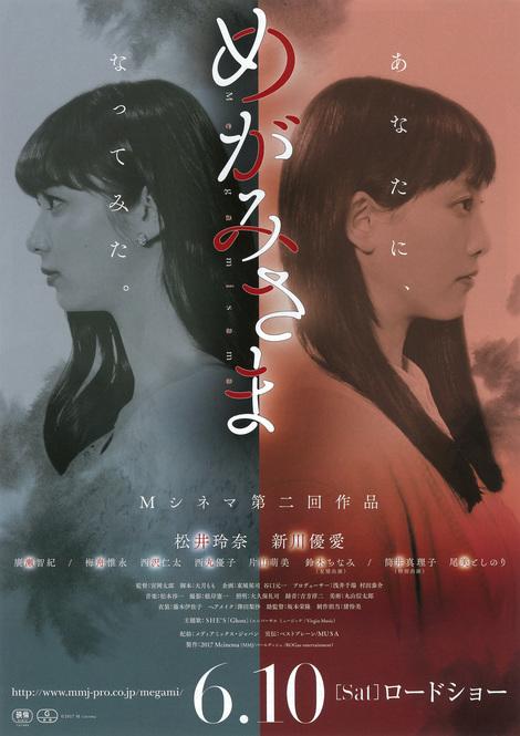 Videos : ( [Movie] -  2017/06/10 - Media Mix Japan/メディアミックス・ジャパン  Megami Sama/めがみさま )