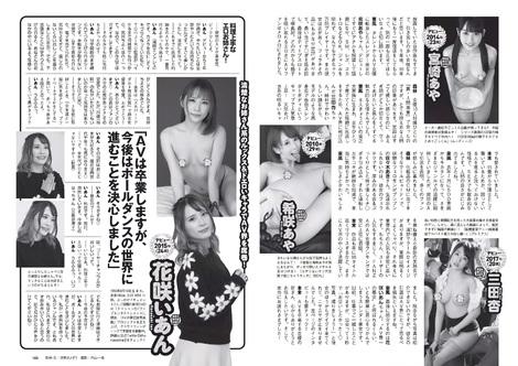 Magazine : ( [Weekly Playboy] - 2019 / n°9 )