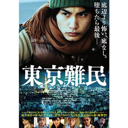 Tokyo Refugee (J-Movie) ♫