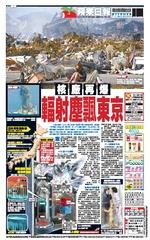 Séismes Japon 日本地震