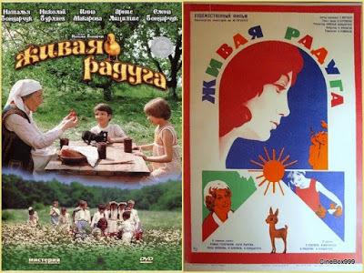 Zhivaya raduga / Living Rainbow. 1982.