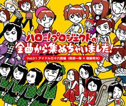 Hello!Project no Zenkyoku kara Atsume Chaimashita! Vol. 1 et 2 Annoncés!