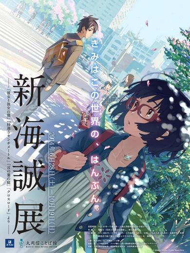 """""""CrossRoad"""" de Makoto Shinkai"""