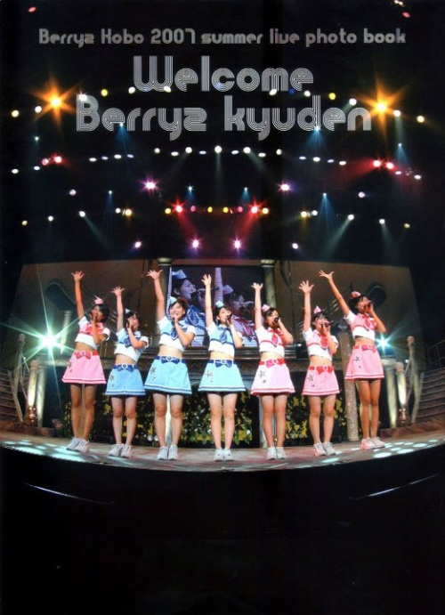2007 Summer ~Welcome ! Berryz Castle~