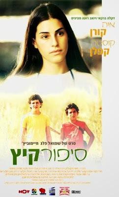 Sippur Kayitz / Summer Story. 2004.