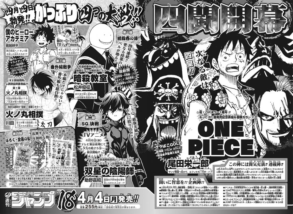 One Piece Arc Contre les Quatre Empereurs news GGNMIX